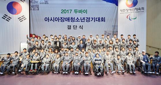 6일 대한장애인체육회 이천훈련원에서 열린 2017 두바이아시아장애청소년경기대회 결단식 참가자들이 선전을 다짐하고 있다. [사진 대한장애인체육회]