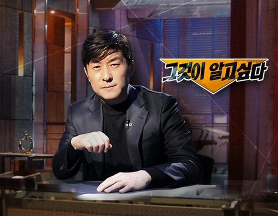 [사진 SBS '그것이 알고싶다']