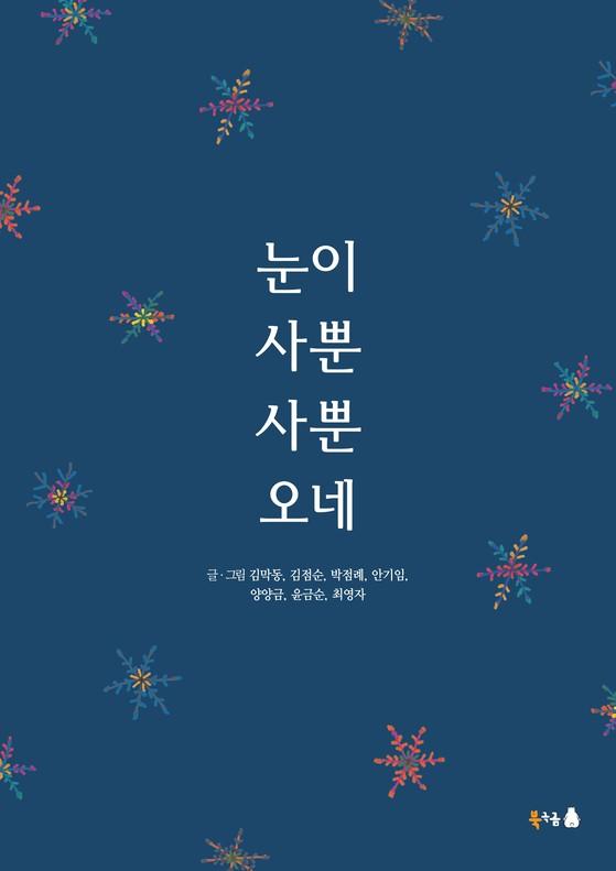『눈이 사뿐사뿐 오네』 표지. [사진 도서출판 북극곰]