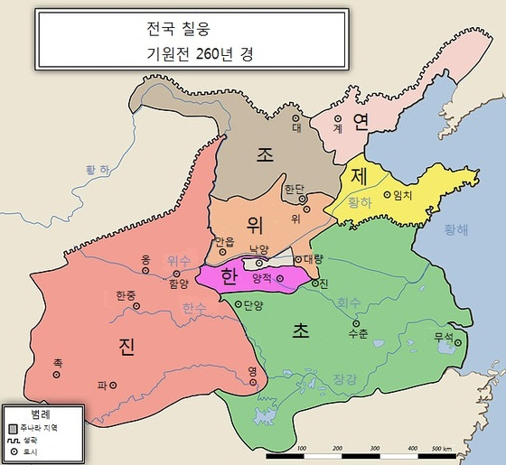 진나라가 중국을 통일하기 전인 전국시대 말의 7개 나라 영토. [위키백과]