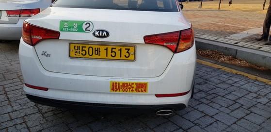 대전시내 운행하는 택시에 '세종시=행정수도 개헌 반대'스티커가 붙어있다. 김방현 기자