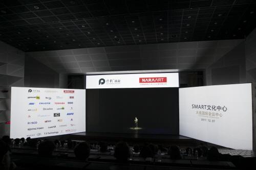 지난 7일(목) 중국 보리상업과 나라아트가 대련국제회의센터에서 '스마트 문화중심' 구축 사업발표회를 개최했다. 사진은 국제회의센터 총괄 매니저 루(??)의 홀로그램 프레젠테이션 모습