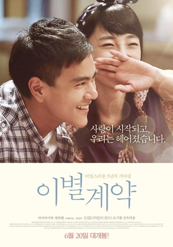중국에서 성공한 유일한 우리 영화 이별계약. [자료: 네이버 영화]