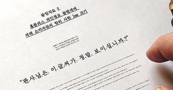 '경품행사로 개인정보 장사' 홈플러스 책임자들에 檢, 징역1~2년 구형