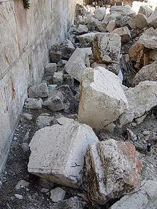 제2성전의 흔적인 돌부스러기.