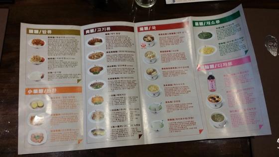 대만 서민음식점 체인인 '포모사 장'의 한국어 메뉴. 태국어, 베트남어도 준비 중이다.