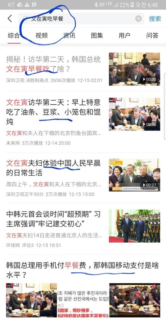 '문재인 아침 식사'를 입력해 나온 중국 모바일 사이트 캡처 [사진 차이나랩]
