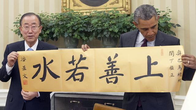 """반기문 유엔 사무총장(왼쪽)이 지난 2015년 8월 4일 버락 오바마 미국 대통령의 54세 생일을 맞아 미국 워싱턴 백악관 집무실에서 직접 쓴 '상선약수(上善若水)' 휘호를 선물했다. 이 휘호는 노자 도덕경의 명 구절 중 하나로 '최고의 선은 물과 같다'는 의미다. '물은 만물을 이롭게 하지만 다투지 않고, 모든 이가 싫어하는 자리로 흘러간다(水善利萬物而不爭, 處衆人之所惡)""""는 구절로 이어진다. 반 총장은 또 휘호 오른쪽에 '오파마 총통각하 아정(奧巴馬 總統閣下 雅正)'이 란 오바마의 중국식 이름과 직위를 덧붙였다. 아정은 '드리다'는 존칭이다. 반 총장은 저우빈(周斌) 화둥사범대 교수에게서 서예를 배웠다. [사진제공=백악관 홈페이지]"""