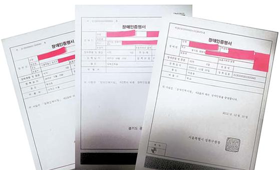 고려대·서울시립대에 장애인특별전형 구비 서류로 제출된 장애인 증명서. 다른 사람의 실제 장애인증명서에 이름·주민등록번호·주소 등을 오려 붙이고 홀로그램까지 넣어 위조한 것으로 보인다.
