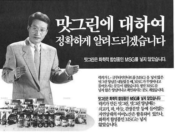 1993년 럭키(현 LG생활건강) 맛그린 광고. MSG가 없다는 걸 강조한 이 광고 이후 MSG에 대한 부정적인 인식이 확산됐다. [중앙포토]