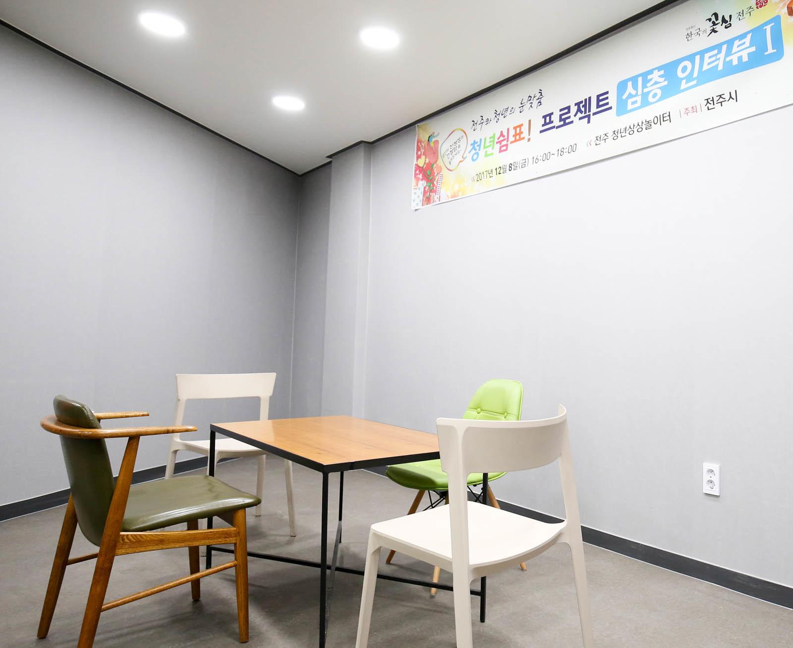 '청년상상놀이터' 2층에 마련된 소모임 및 회의 장소. 프리랜서 장정필