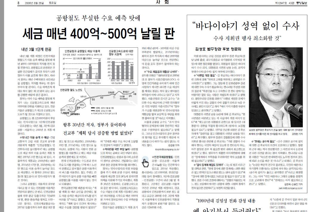 공항철도의 과다 수요 예측 문제를 단독 보도한 중앙일보 2006년 8월 26일자 기사.