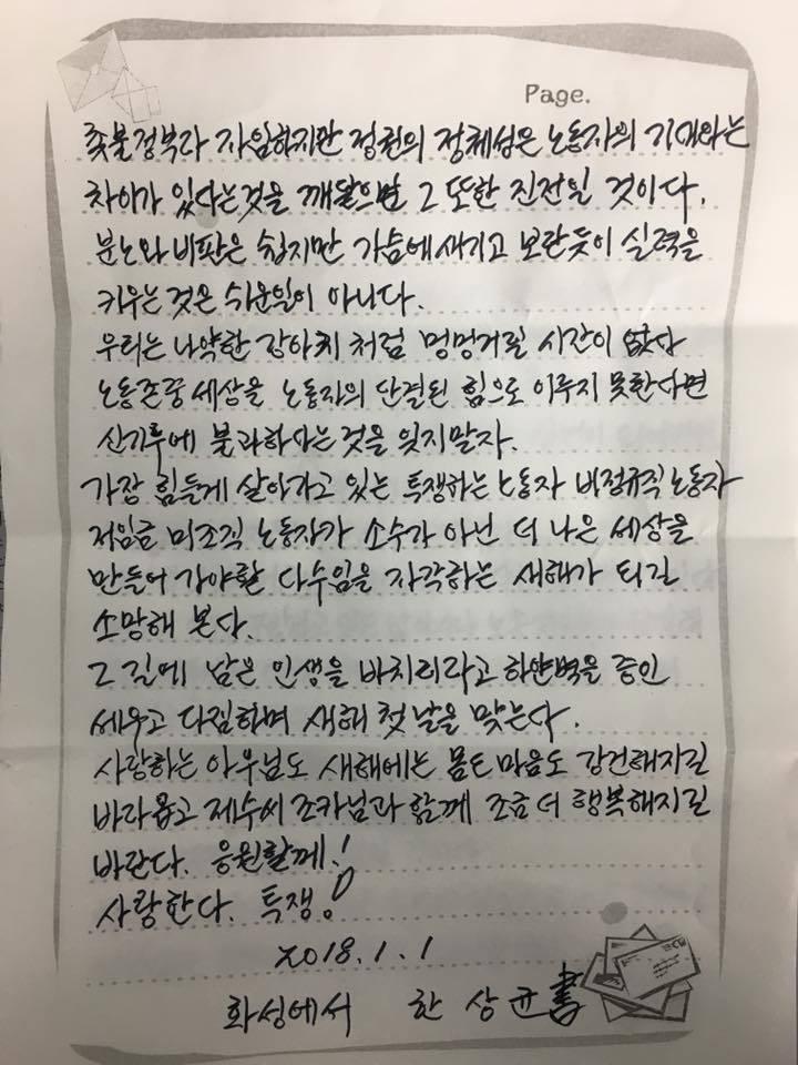 김정욱 민주노총 금속노조 쌍용차지부 사무국장이 공개한 한 전 위원장의 편지. [사진 SNS 캡처]