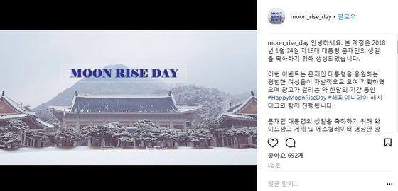 사진 인스타그램(@ moon_rise_day)
