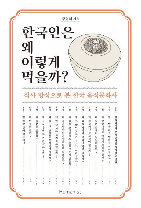 왜 한국인은 이렇게 먹을까