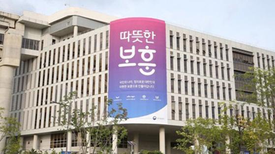 정부세종청사 국가보훈처 건물. [연합뉴스]