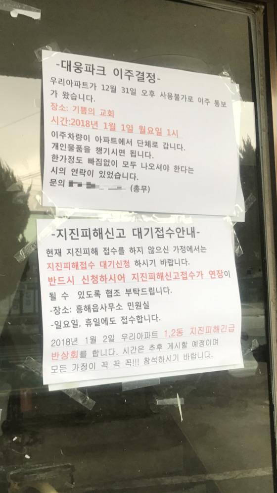 경북 포항시 북구 흥해읍 대웅파크(2차) 출입구에 이주결정 안내문이 붙어 있다. 포항=김정석기자