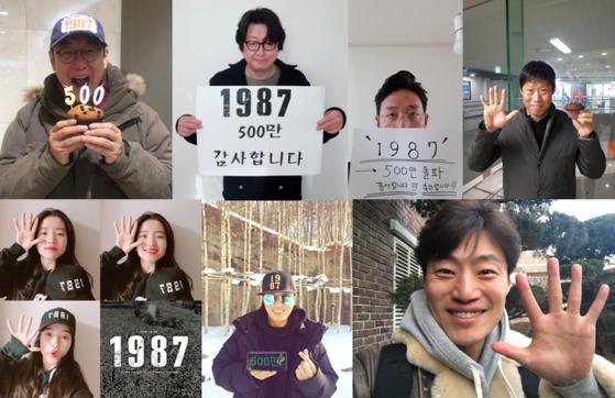 13일 오전 500만 관객을 돌파한 영화 '1987' 주연 배우들이 인증샷으로 자축하고 있다. [사진=CJ E&M]