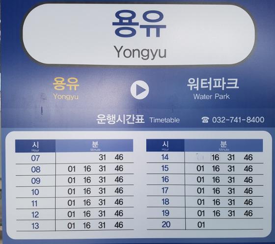 인천공항 자기부상열차 운행시간표. 임명수 기자