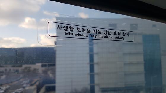 인천공항 자기부상열차에는 선로 인근 건물에 거주하는 분들의 사생활 보호를 위해 창문이 흐려지는 '미스트 윈도우'를 운영하고 있다. 임명수 기자