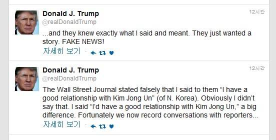 도널드 트럼프 대통령이 14일(현지시간) 자신의 트위터에 올린 북한 김정은과의 관계 관련 발언 보도에 대한 글.[트럼프 대통령 트위터=캡처]