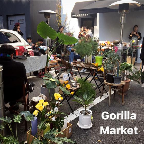 지난 2017년 11월에는 보마켓이 주축이 되어 동네 주민들과 함께 플리마켓, '고릴라 마켓'을 기획해 열기도 했다. [사진 보마켓 인스타그램]