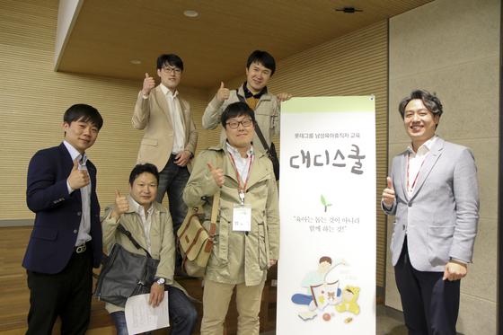 롯데그룹 남성육아 휴직자 교육프로그램 대디스쿨 수강자들이 포즈를 취하고 있다.