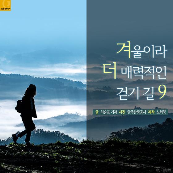 [카드뉴스] 겨울이라 더 매력적인 걷기 길 9
