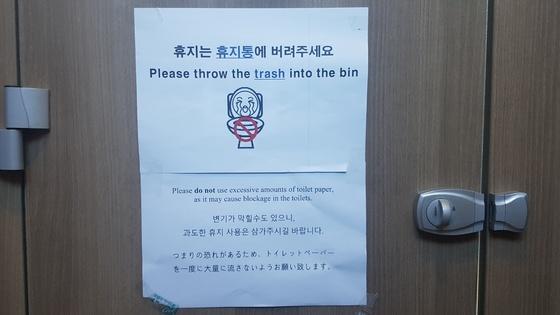 메인프레스센터(MPC) 화장실 변기 문 앞에 적혀있는 문구. 여성국 기자