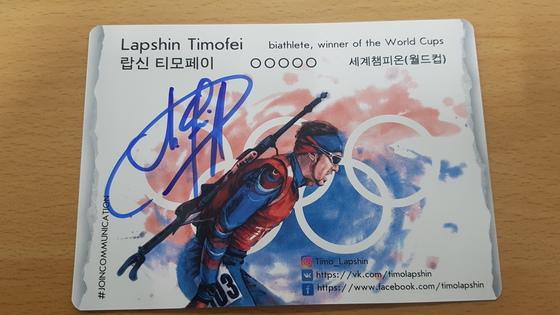 티모페이 랍신이 취재진에 선물한 사인 카드. 평창=김지한 기자