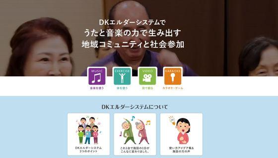 일본의 다이이치코쇼(第一興商)는 노래방 기계에 음악, 건강, 교육서비스를 접목한 시니어를 위한 사업을 시작했다. [사진 다이이치코쇼 홈페이지(http://dk-eldersystem.com/) 캡처]