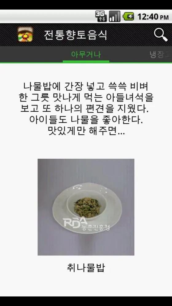 전통향토음식 앱 실행 화면.