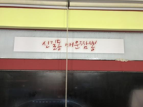 '신길동'과 '짬뽕'은 고유명사로서 '신길동 매운짬뽕'은 상표로 등록할 수 없는 명칭이다. [사진 김민철]
