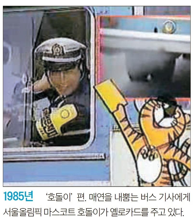 88올림픽을 앞두고 TV에 방영된 공익광고 [자료 한국방송광고공사]