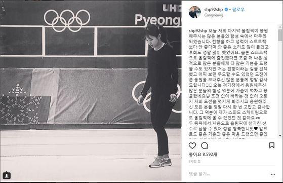 [박승희 인스타그램 캡처]