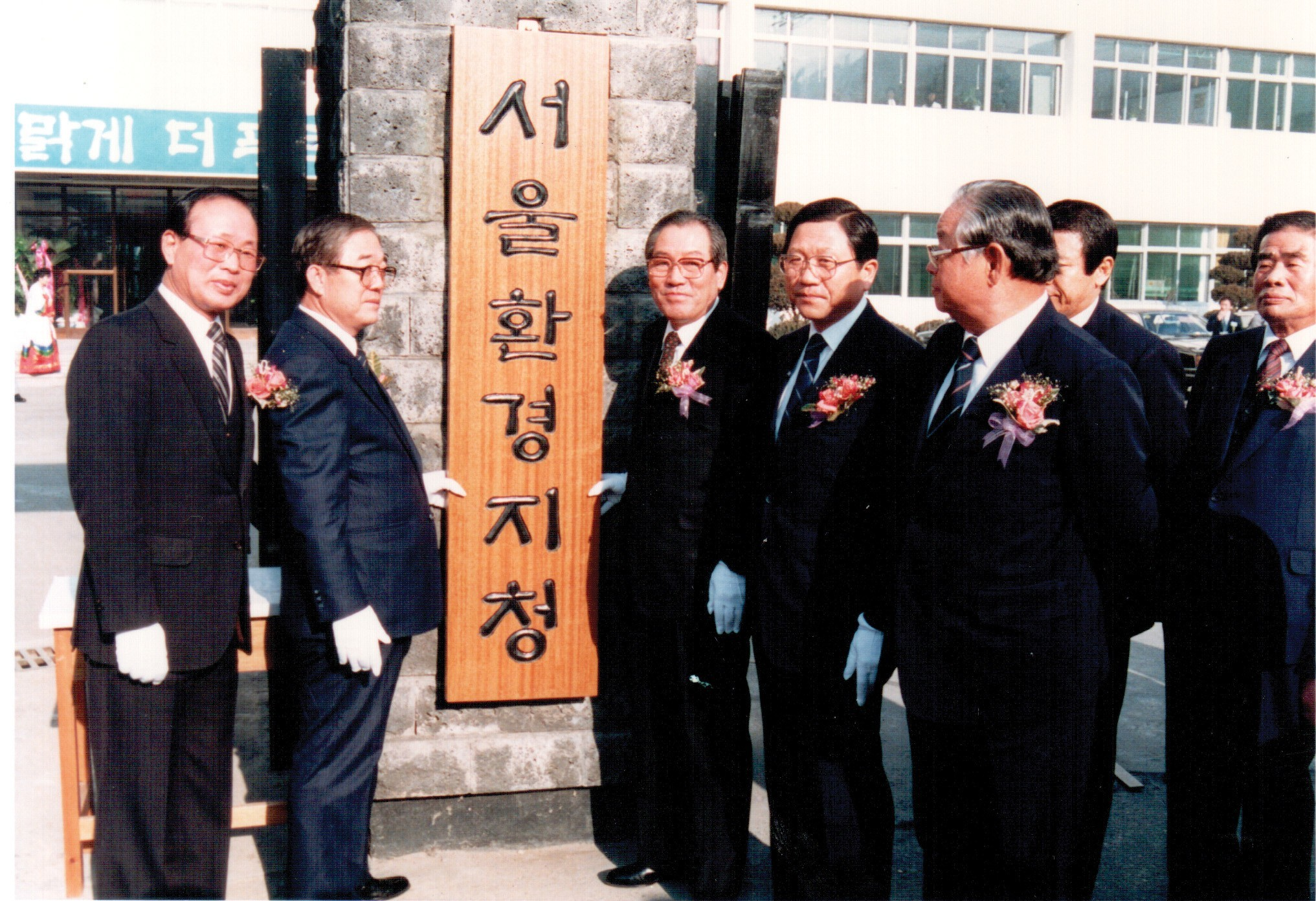 1986년 12월에 열린 서울환경청 개청 현판식 [자료 환경부]