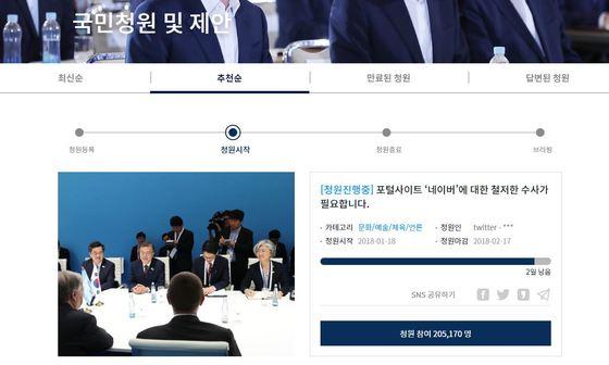 네이버에 대한 철저한 수사를 요구하는 청와대 국민청원의 동의자 수가 20만명을 넘었다.[사진 청와대 국민청원 게시판 캡처]