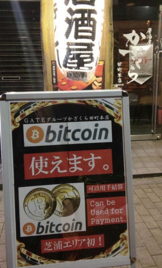 일본 도쿄 타마치(田町)의 골목길에서 마주친 한 음식점 앞 안내판. 영어·일어·중국어로 비트코인 결제가 가능한 가게임을 알리고 있다. / 사진:도쿄=이창균 기자