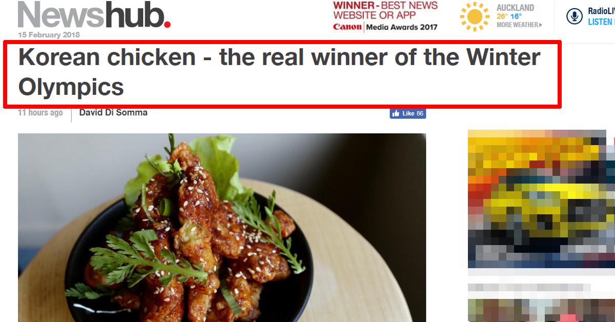 """13일(현지시간) 뉴스 매체 뉴스허브는 '평창 올림픽의 진정한 우승자는 한국 프라이드치킨""""이라는 제목의 기사를 내보냈다. [사진 newshub 캡처]"""