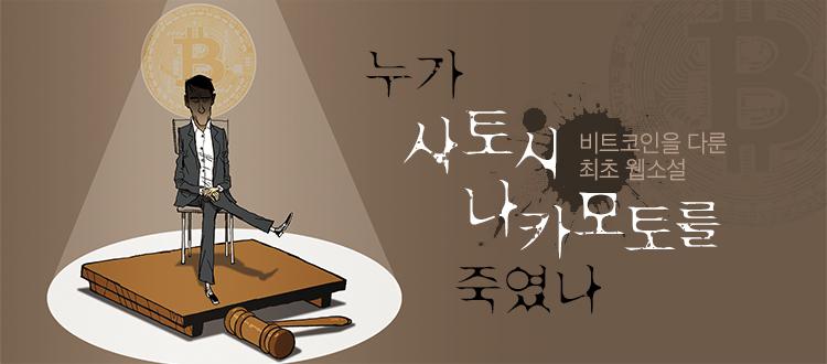 [더,오래 웹소설] (7) 상실의 계절
