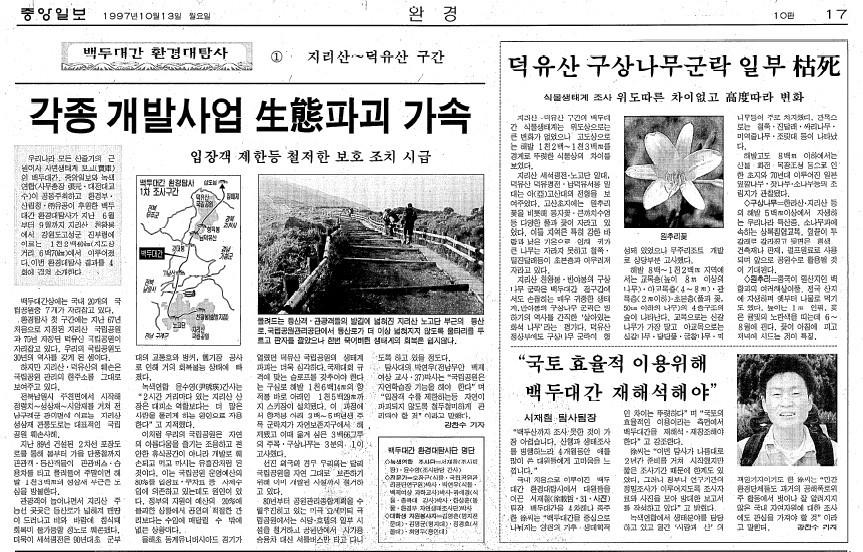 백두대간 환경 대탐사 기획기사가 실린 1997년 10월 13일 중앙일보 지면