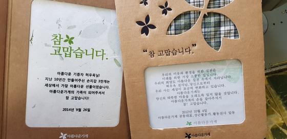 허우옥 할머니로부터 주머니를 기증받은 아름다운 가게에서 고마움을 표시해 전달한 카드. 신진호 기자