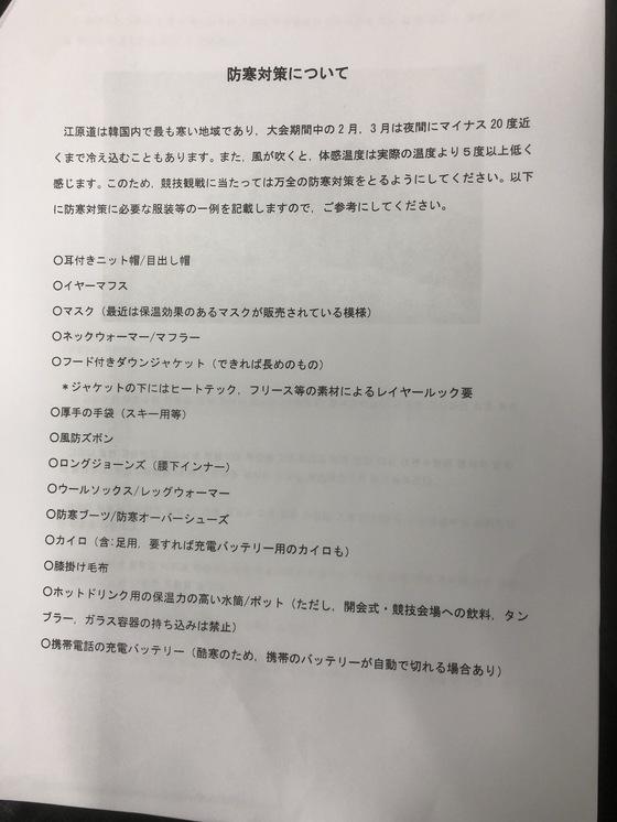 일본 외무성이 만든 평창 방한대책 문건. 평창 추위에 대비한 준비물이 빼곡하게 담겨있다.