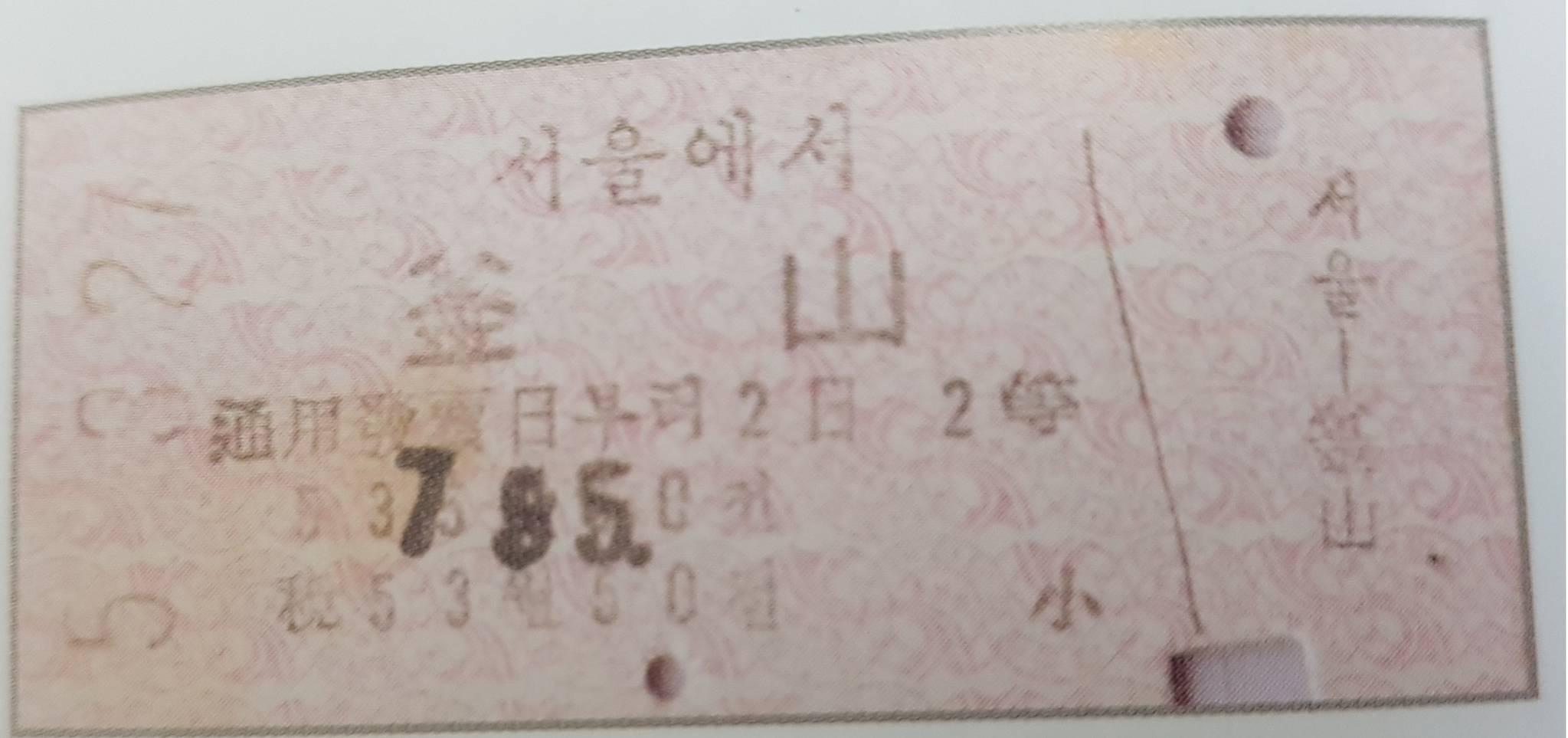 60년대 경부선 서울~부산 간 열차의 2등실 보통승차권. 60년대 승차권은 승차권, 급행권, 침대권 등 셋으로 분류됐다. [사진 코레일]