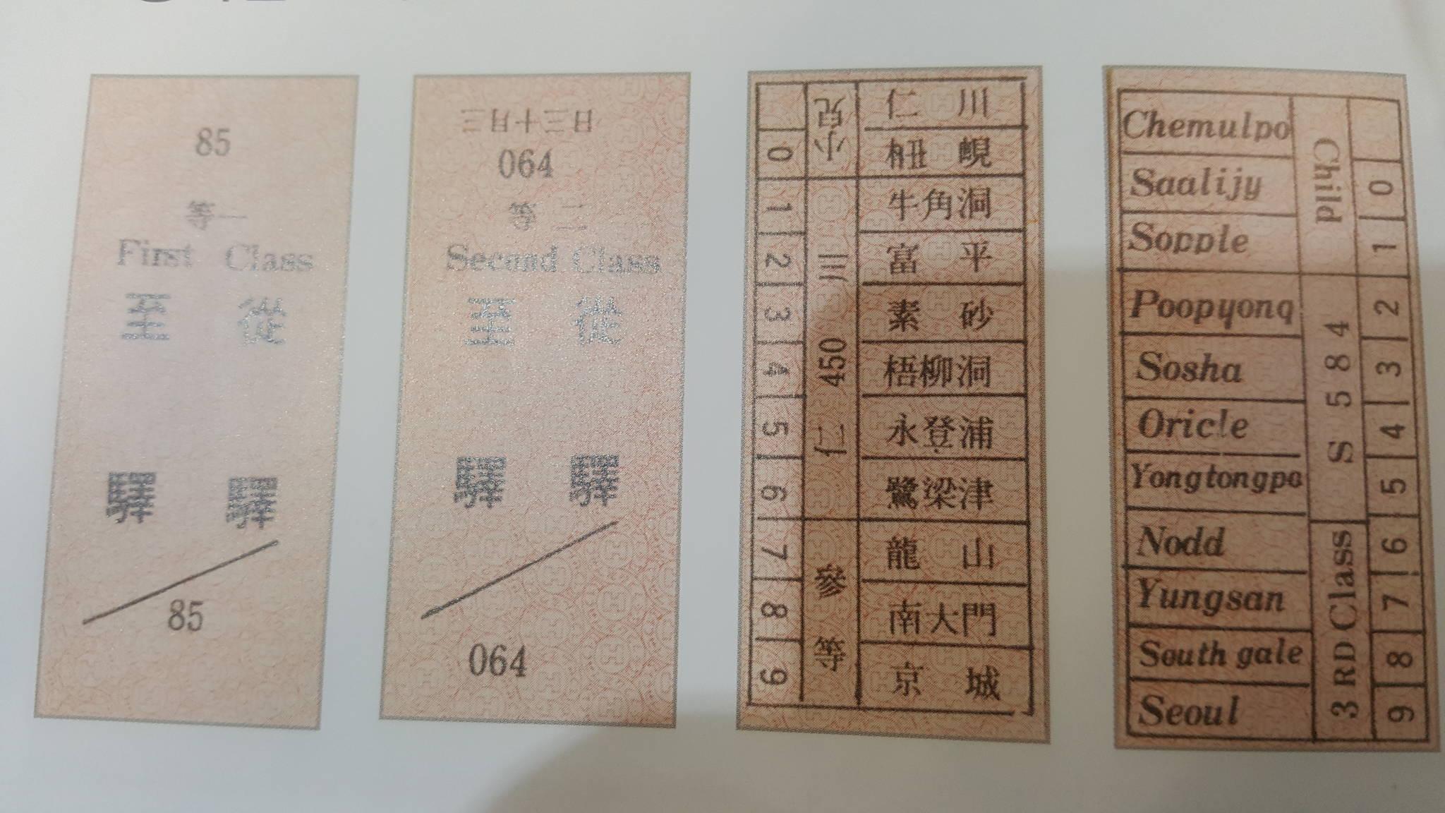 경의선 승차권 복제품. 한자와 영문 표기명이 선명하게 보인다. [사진 코레일]