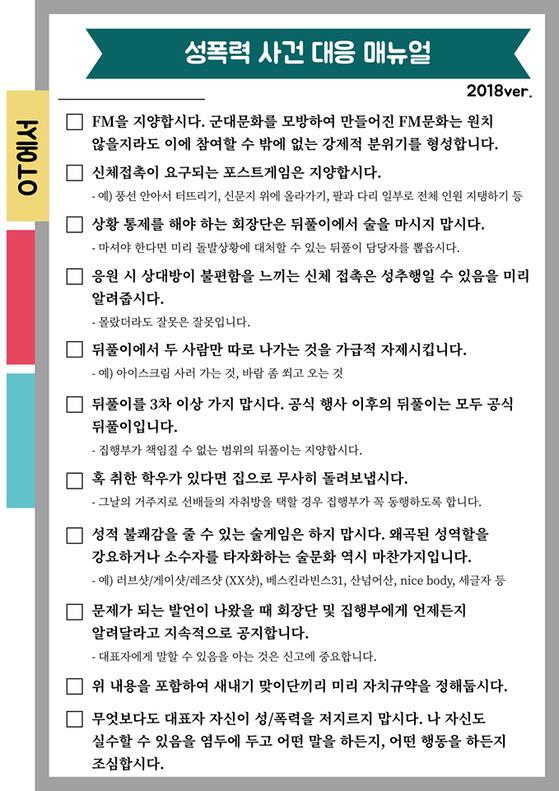 연세대 총여학생회가 만든 '성폭력 사건 대응 매뉴얼'. [사진 연세대 총여학생회 페이스북]