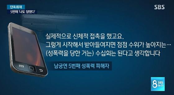 [SBS 뉴스 캡처]