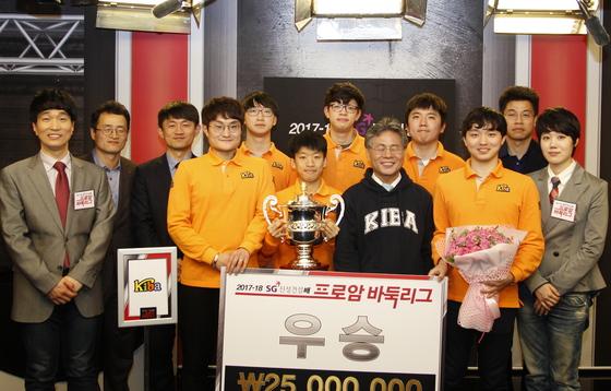 프로암 바둑리그 시상식 장면. 서울 KIBA가 우승을 차지했다. [사진 한국기원]