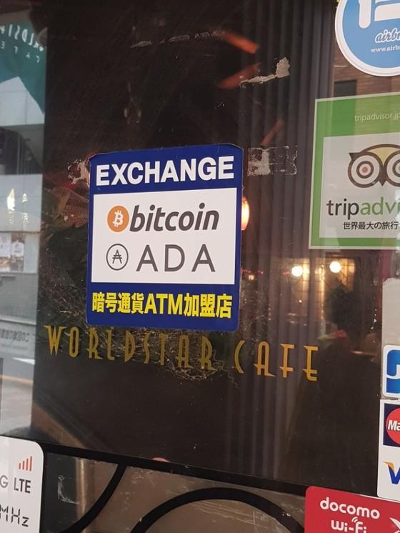 도쿄 롯폰기 한 카페에 위치한 비트코인 ATM기. 해당 비트코인만큼의 현금(엔화) 인출이 가능하다. 그러나 지난달 21일 방문했을 땐 수리 중이었다.