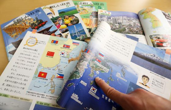 '일본 고유의 영토인 독도를 한국이 불법으로 점령했다'는 내용이 기술된 일본의 초등학교 사회 교과서. [중앙포토]